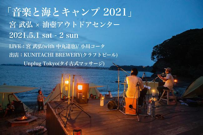 on-camp_2021_01_s