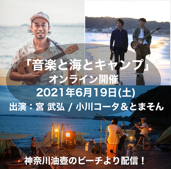 MUSIC-SEA-CAMP_20210619s